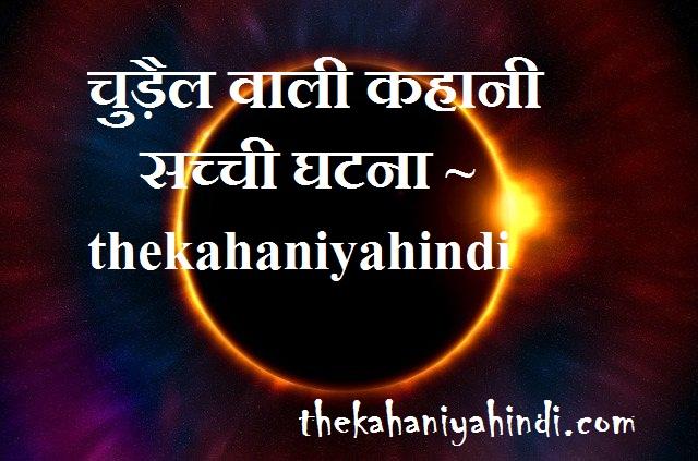 चुड़ैल वाली कहानी सच्ची घटना ~ thekahaniyahindi