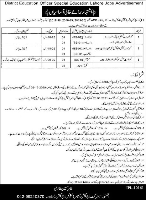 District Education Officer Special Education Lahore Jobs