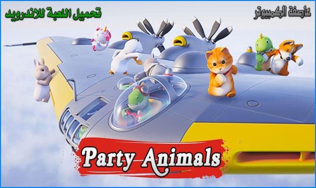 تحميل لعبة party animals للاندرويد