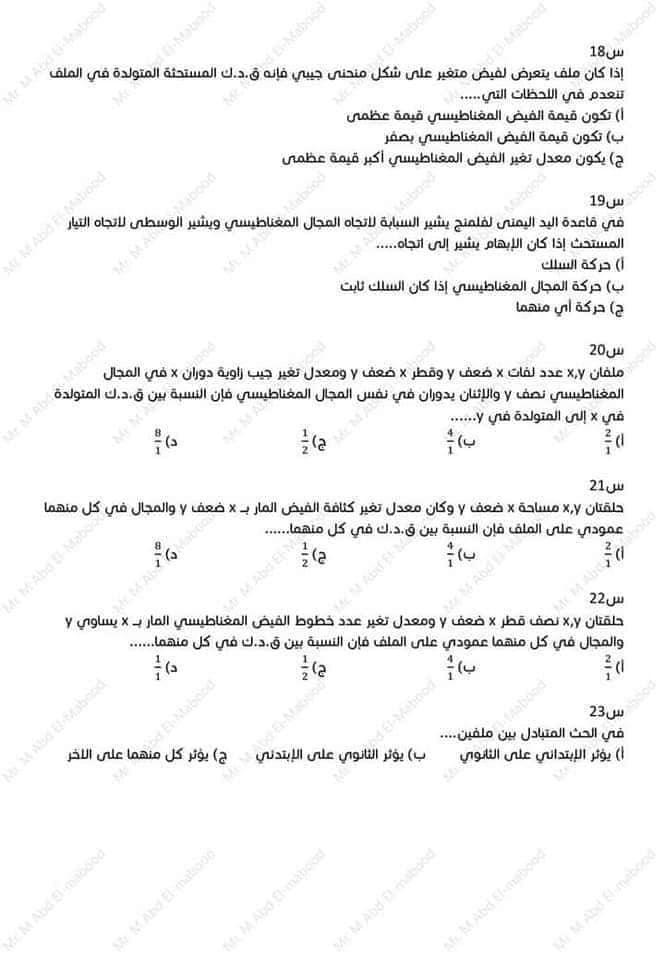 نموذج امتحان فيزياء كامل بالنظام الجديد بالإجابات  4