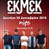 Οι ΕΚΜΕΚ Live - Δευτέρα 26 Δεκεμβρίου 2016 - Τόπος Τεχνών «Χώρα»