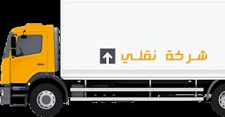 نقل عفش الكويت مع شركة نقلي