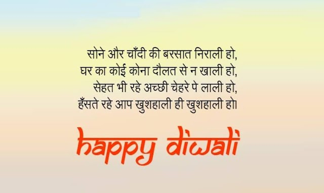 Happy Diwali 2019 Shayari Wishes & Greetings | Subh Deepavali