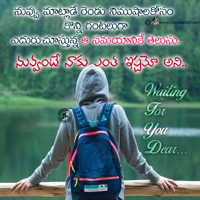 Whats App Sharing Alone Loving Quotes In Telugu-Telugu
