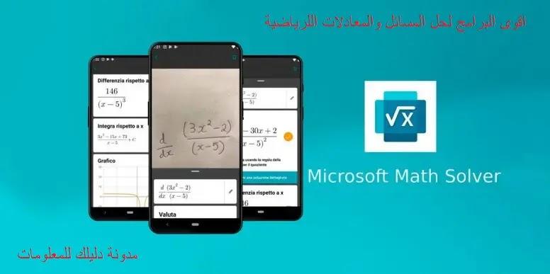 تحميل تطبيق لحل المسائل الرياضية مايكروسوفت ماث Microsoft math solver