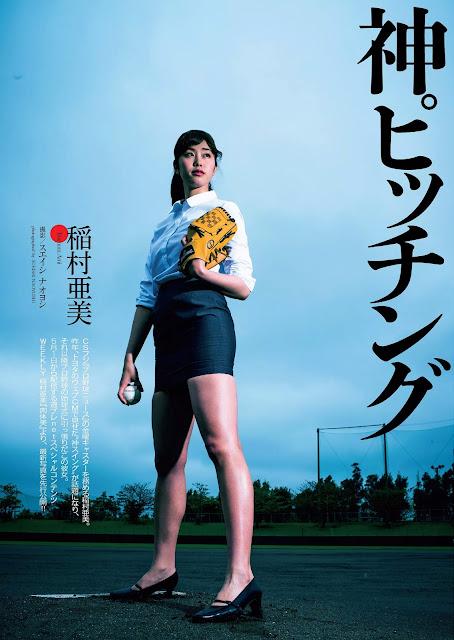 稲村亜美 Inamura Ami 神ピッチング Kami Pitching Images