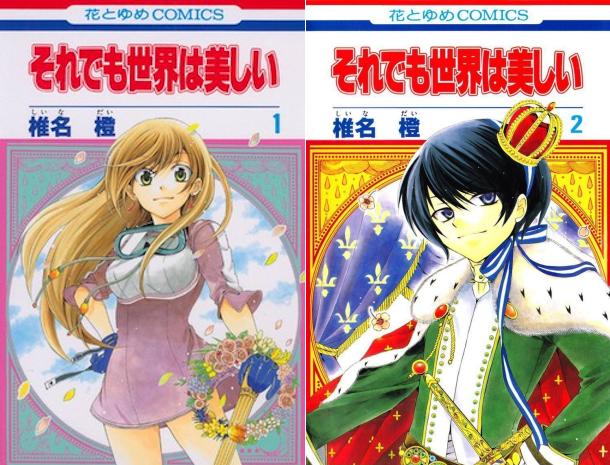 Manga Soredemo Sekai wa Utsukushii terminará en tres capítulos