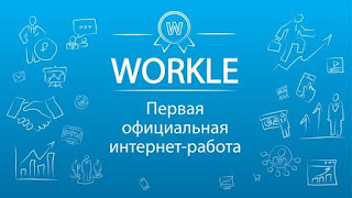 Интернет работа на Workle