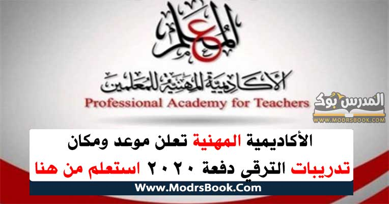 الأكاديمية المهنية للمعلمين موعد تدريبات الترقي دفعة 2020 استعلم من هنا academy.emis.gov