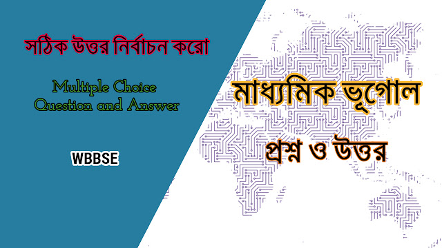 Madhyamik Geography MCQ Question and Answer in Bengali Language