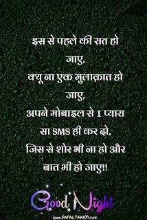 101+Good night shayari for friends (image)  good night shayari love  hindi good night message