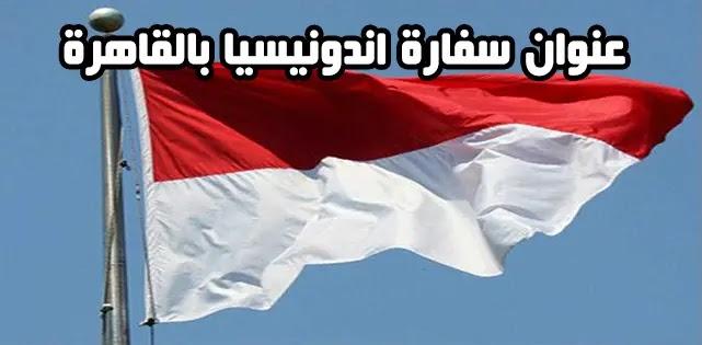 عنوان سفارة اندونيسيا بالقاهرة