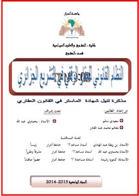 مذكرة ماستر: النظام القانوني للعقار الوقفي في التشريع الجزائري PDF