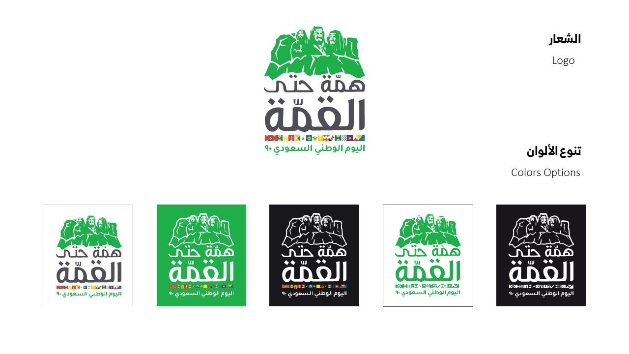 احصل على شعار اليوم الوطني السعودي 90 ادركها بوربوينت