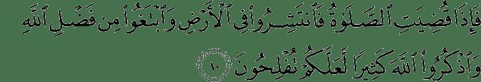 Surat Al Jumu'ah Ayat 10