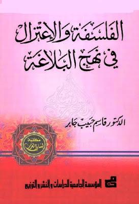 الفلسفة والاعتزال في نهج البلاغة - قاسم حبيب جابر , pdf