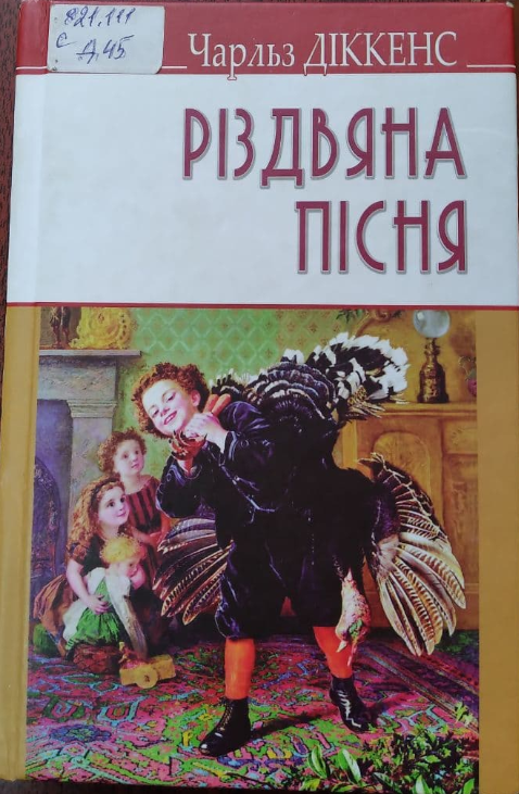 Чарльз Диккенс Різдвяна пісня книга