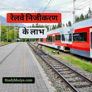 रेलवे निजीकरण के लाभ