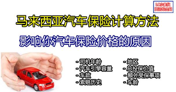 汽車保險計算方法和影響你汽車保險費用的事項 | LC 小傢伙綜合網