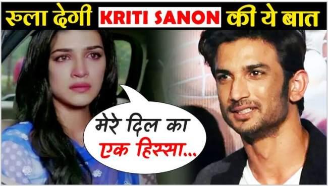 Kriti Sanon Sushant Singh Rajput