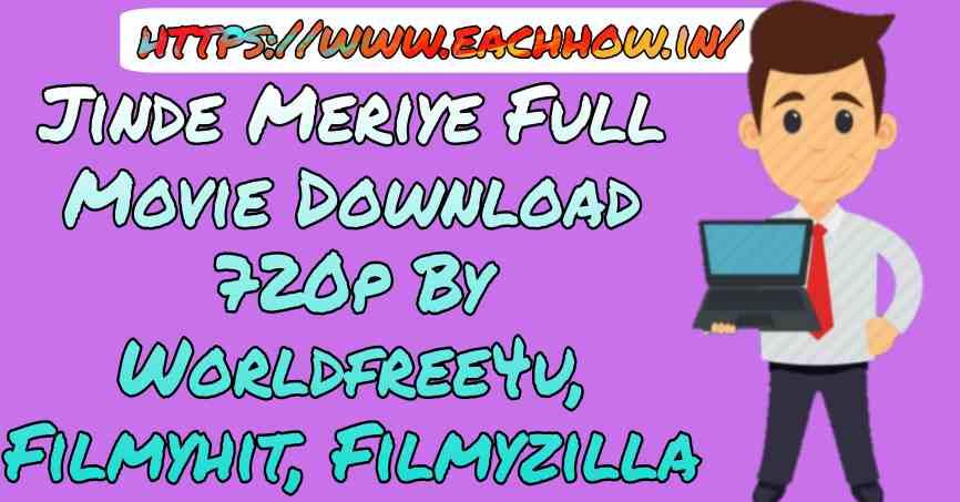 Jinde Meriye Full Movie Download 720p By Worldfree4u, Filmyhit, Filmyzilla