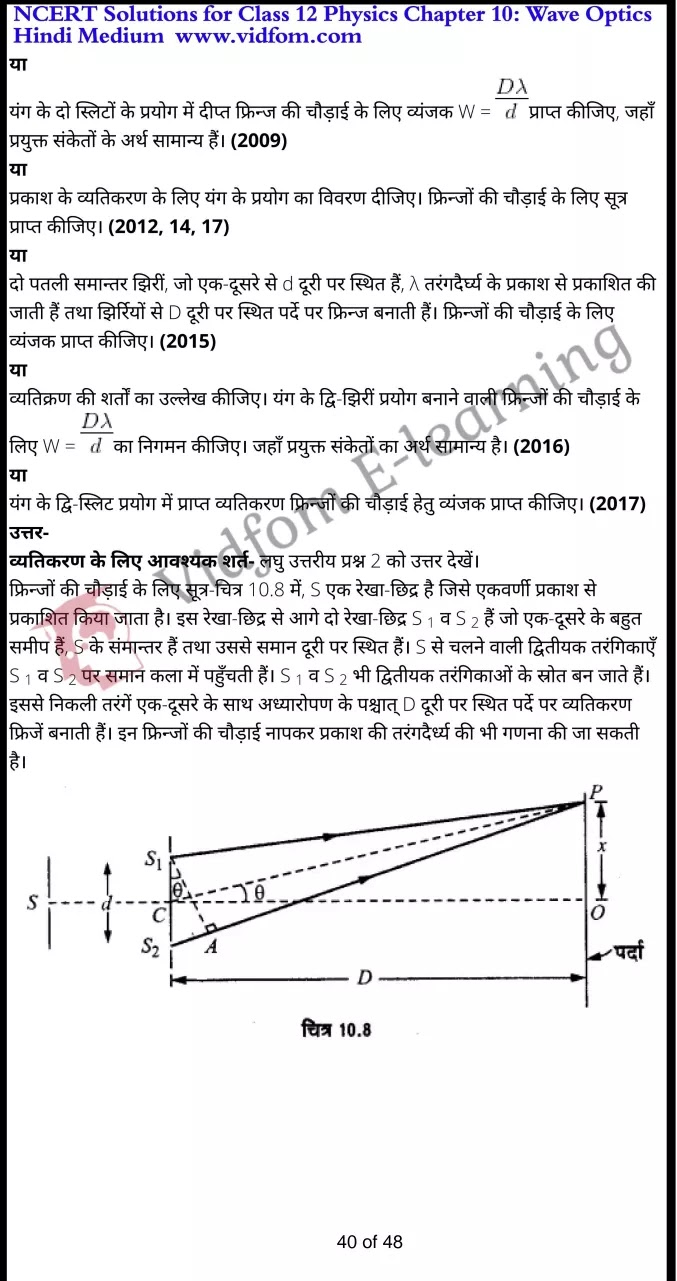 class 12 physics chapter 10 light hindi medium 40