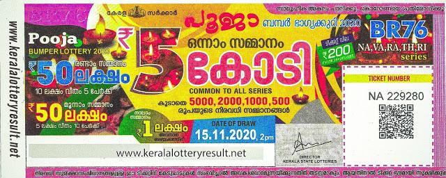 Upcoming Kerala Bumper POOJA  BUMPER 2020 BR 76 Result  15-11-2020
