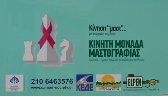 Κινητή μονάδα μαστογράφου στο Δήμο Επιδαύρου