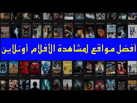 موقع افلام ومسلسلات مجانا 2020