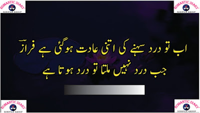 Ahmad Faraz sad poetry