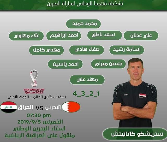 تشكيلة منتخبنا الوطني العراقي للقاء منتخب البحرين في تصفيات كأس العالم 2022