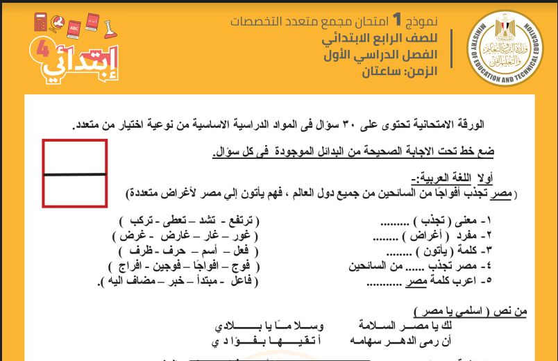 تحميل نموذج الوزارة الاسترشادى للصف الرابع الابتدائى الترم الاول2021 (امتحانات متعددة التخصصات)
