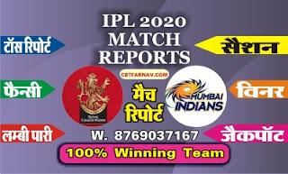 IPL13 T20 RCB vs MI 10th Today Match Prediction |Mumbai vs Bangalore Winner