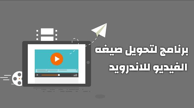 تحويل صيغ الفيديو