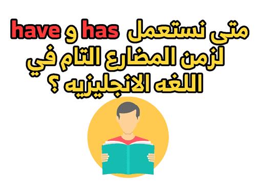 ما الفرق بين  has و have في المضارع التام؟