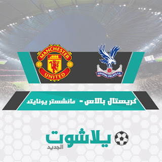 مباراة مانشستر يونايتد وكريستال بالاس