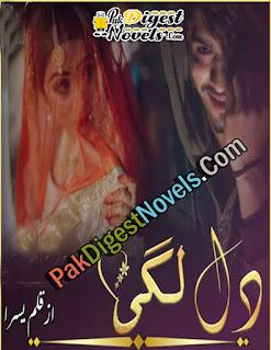 Dil Lagi (Complete Novel) By Yusra