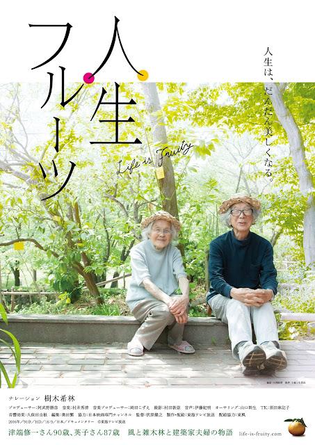 「人生フルーツ」津端修一さん・英子さんとの思い出・そして映画を見て思うこと