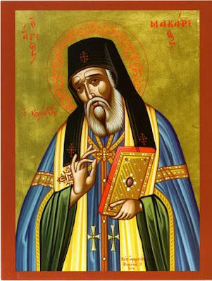 Η θαυμαστή συνάντηση του Αγίου Μακαρίου Νοταρά με τον συγγενή του Άγιο Γεράσιμο τον εν Κεφαλληνία