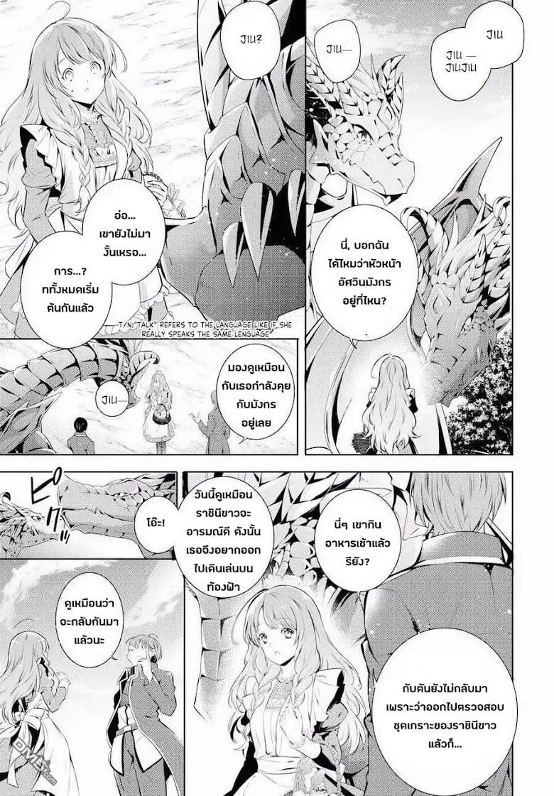 The Dragon Knight s Beloved - หน้า 5