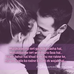 beautiful-love-shayari