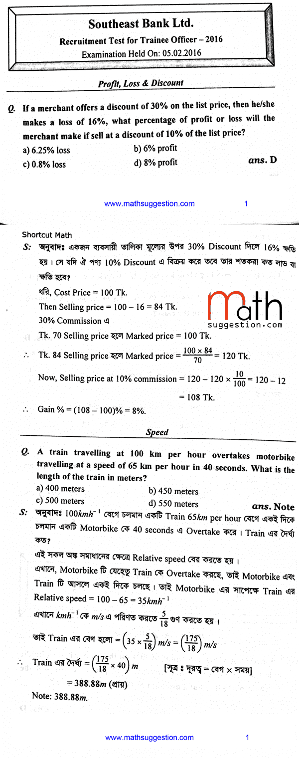 Math Solution of Southeast Bank TO Exam 2016 01