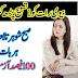 Shohar Tabah Karne Ka Wazifa | Mohabbat Ka Wazifa 100% Working