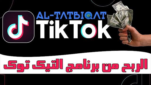 كيفية الربح من تيك توك + موقع زيادة متابعين ومشاهدات تيك توك Tik Tok