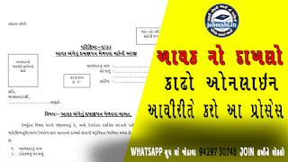income certificate application form in gujarat   Full Procedure In Degital Gujarat