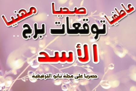 توقعات برج الأسد اليوم الجمعة 6-3-2020 على الصعيد العاطفى والصحى والمهنى