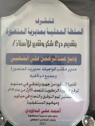 مأمور مديرية المنصورة