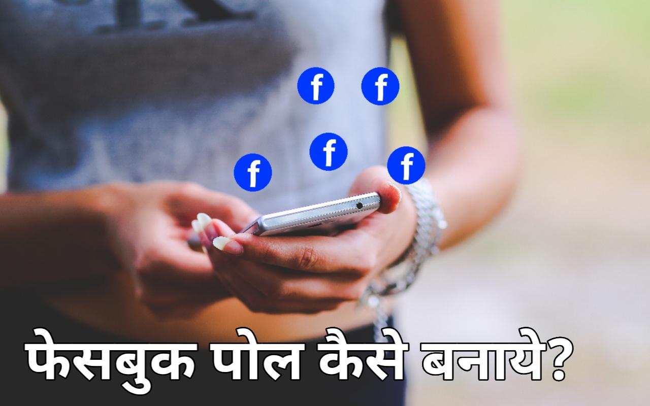फेसबुक पोल कैसे बनाएं   How to create Facebook poll