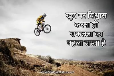 Motivational-hindi-shayari-success