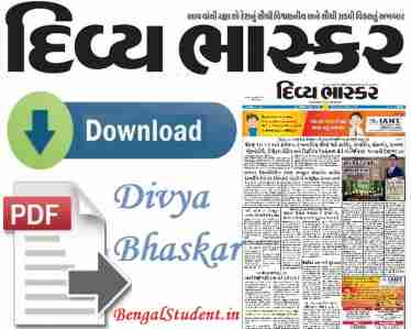 Divya Bhaskar ePaper PDF download